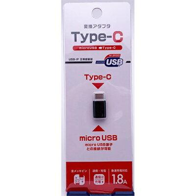 オズマ USB-C オス→メス USB microB 変換アダプタ 充電・転送/直付タイプ ブラック BKS-ADCSP03K 直付 /Type-C
