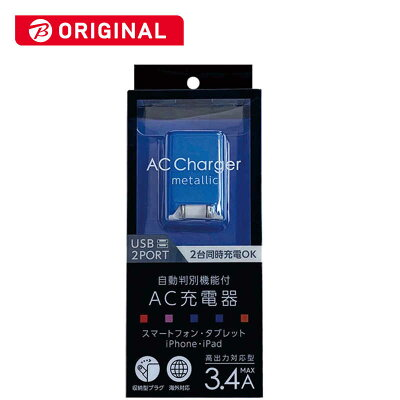 オズマ 自動判別機能付きUSB電源アダプタ3.4A 2ポート メタルブルー BKS-ACU234ADMB