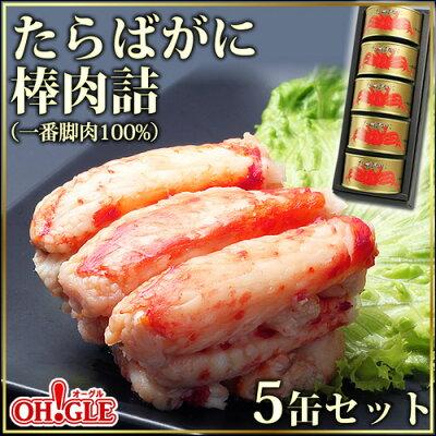 CT2号 たらばがに 棒肉詰 (一番脚肉100%) 125g×5缶