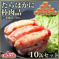 CT2号 たらばがに 棒肉詰 (一番脚肉100%) 125g×10缶