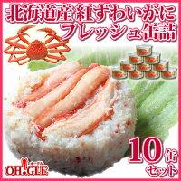 200RLS 北海道産 紅ずわいがに フレッシュ缶詰 125g×10缶