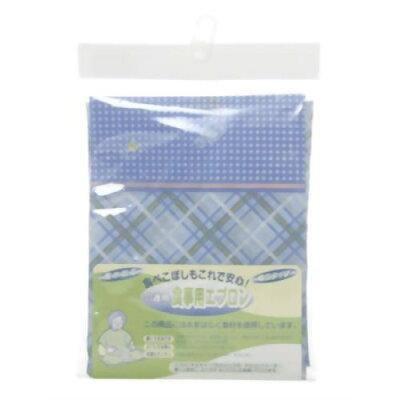 ヘルシーライフ 介護用食事用エプロン ブルー(1枚入)