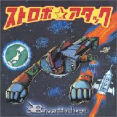 ストロボアタック/CDシングル(12cm)/SCHOOL-035