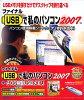 ファイナルUSBで私のパソコン 2007(USBメモリ付き)