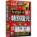 ファイナルデータ10plus 特別復元版 FD9-1