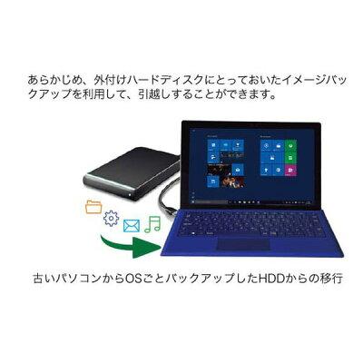 AOSデータ ファイナルパソコン引越し Win10特別版 LANクロスケーブル付