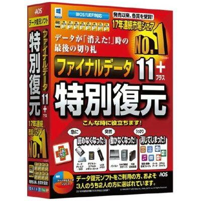 AOSテクノロジーズ ファイナルデータ11plus 特別復元版