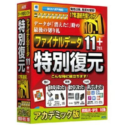 AOSテクノロジーズ ファイナルデータ11plus 特別復元版 アカデミック