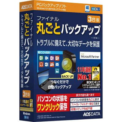 AOSデータ ファイナル丸ごとバックアップ V14 3台版 FB9-2