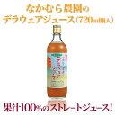 なかむら農園のデラウェアジュース (720ml瓶入)