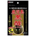 シドニーH&B 鹿児島黒酢 60カプセル
