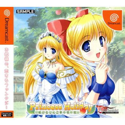 DC Princess Holiday ~ 転がるりんご亭千夜一夜 ~ 限定版 Dreamcast