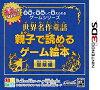 子供に安心して与えられるゲームシリーズ 世界名作童話 親子で読めるゲーム絵本 冒険編/3DS/CTRPAY5J/E 教育・DB