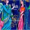 組曲~icon/CD/TORA-00088