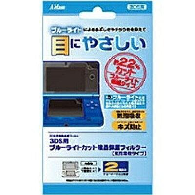 アクラス 3DS用ブルーライトカット液晶保護フィルター(気泡吸収タイプ) SASP-0191