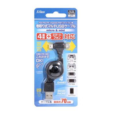 アクラス PS4/PS3/PSVita2000/PSP/スマートフォン用 巻取り式マルチUSBケーブル SASP-0315