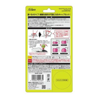 Switchプロコントローラー用 アシストキャップ(AIM SNIPER PRO)