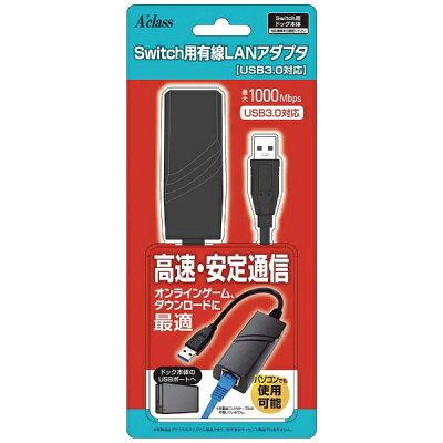 Switch用 有線LANアダプタ USB3.0アクラス