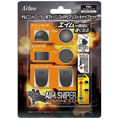 PS4コントローラー用アドバンスドFPSアシストキャップセット AIM SNIPER ADVANCED アクラス