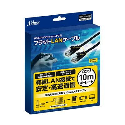 アクラス PS4 PS3 Switch PC用 フラットLANケーブル SASP-0490
