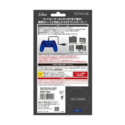 PS4/PS3/Switch/PC対応 マルチコントローラーAce メタルブルー アクラス