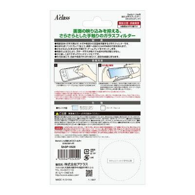 アクラス Switch Lite用強化ガラスフィルターさらさらタッチ SASP-0528