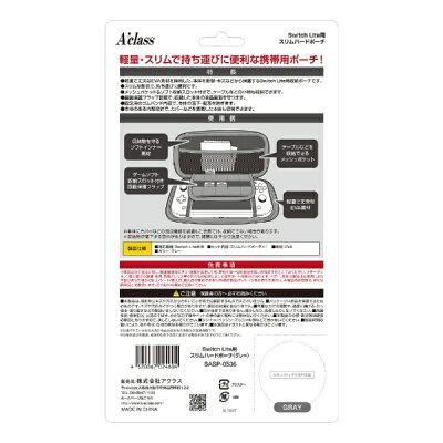 アクラス Switch Lite用スリムハードポーチ グレー SASP-0536