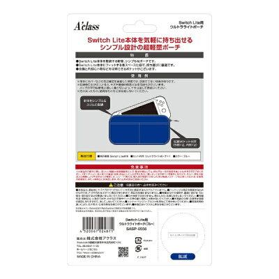アクラス Switch Lite用ウルトラライトポーチ ブルー SASP-0556