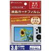 ポケット デジカメ用液晶ガードフィルム 3.0インチ 光沢タイプ 6262