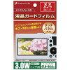 ポケット デジカメ用液晶ガードフィルム 3.0Wインチ ワイド光沢タイプ 6264