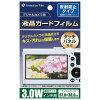 ポケット デジカメ用液晶ガードフィルム 3.0Wインチ ワイド反射防止タイプ 6274