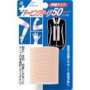テーピングテープ(伸縮) 50mm巾