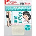 メッシュ包帯 50mm巾