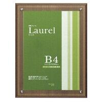 アルフレーム 用紙フレーム ローレル P120BR-L B4サイズ
