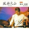 風林火山/CD/YRCL-92241