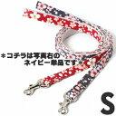 MADE IN KYOTO 舞妓犬 愛犬用引き紐 サクラ リード S 045141 ネイビー