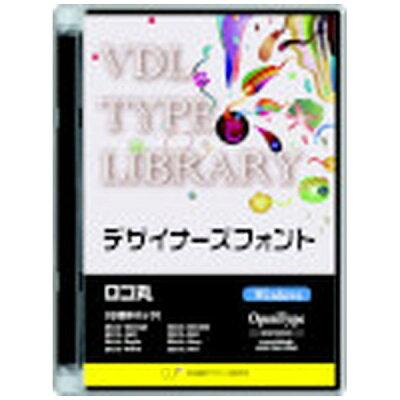 視覚デザイン研究所 VDL TYPE LIBRARY デザイナーズフォント OpenType ロゴ丸 Win