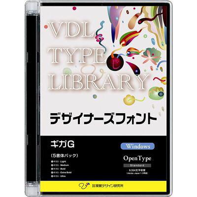 視覚デザイン研究所 VDL TYPE LIBRARY デザイナーズフォント OpenType ギガG Win