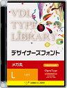 44100 視覚デザイン研究所 VDL TYPE LIBRARY デザイナーズフォント Macintosh版 Open Type メガ丸 Light