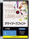 44110 視覚デザイン研究所 VDL TYPE LIBRARY デザイナーズフォント Windows版 Open Type メガ丸 Light