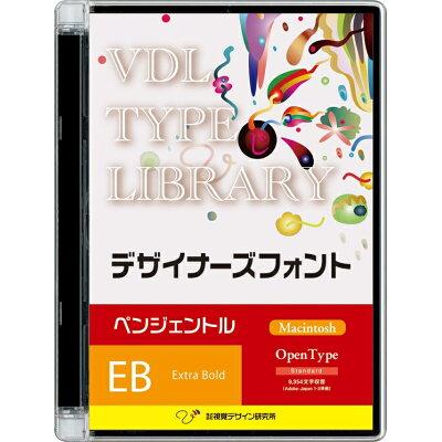 45100 視覚デザイン研究所 VDL TYPE LIBRARY デザイナーズフォント Macintosh版 Open Type ペンジェントル Extra Bold