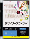 49610 視覚デザイン研究所 VDL TYPE LIBRARY デザイナーズフォント Windows版 Open Type ラインGアール Heavy
