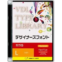 49800 視覚デザイン研究所 VDL TYPE LIBRARY デザイナーズフォント Macintosh版 Open Type ギガG Light