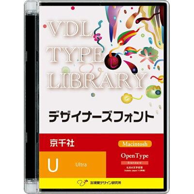 52500 視覚デザイン研究所 VDL TYPE LIBRARY デザイナーズフォント Macintosh版 Open Type 京千社 Ultra