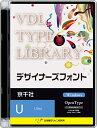 52510 視覚デザイン研究所 VDL TYPE LIBRARY デザイナーズフォント Windows版 Open Type 京千社 Ultra