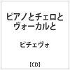 ピアノとチェロとヴォ-カルと/CD/HRBR-008