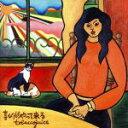 喜びがやって来る/CD/HRDS-003