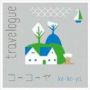 Travelogue/CD/XQJT-1006