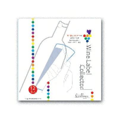 グローバル ワイン用ラベルコレクター 12枚