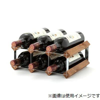 グローバル トラディショナルワインラック 6本用